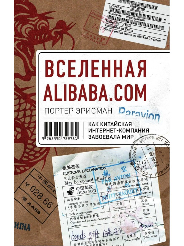 kniga-vselennaja-alibaba-com-600x800